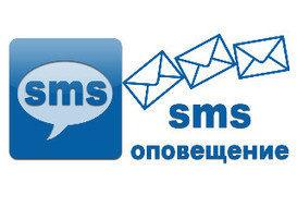 19112015-sms