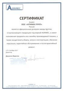 sertifikat-agrimek